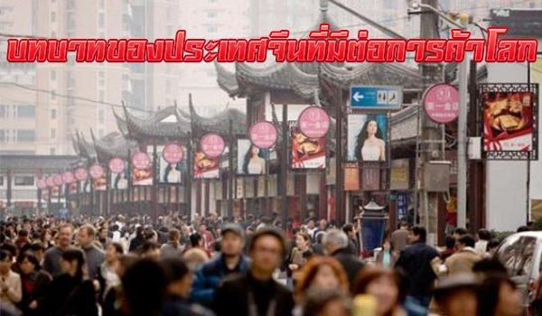 บทบาทของประเทศจีนที่มีต่อการค้าโลก