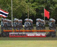 จับตามอง จีน ไทย เห็นพ้องยกระดับความร่วมมือทางทหาร