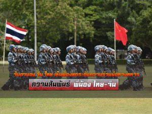 ความร่วมมือไทย - จีน