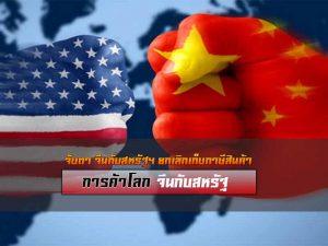 จีนกับสหรัฐฯ