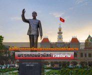 สิ่งที่ได้จากการเรียนรู้พรรคคอมมิวนิสต์เวียดนาม