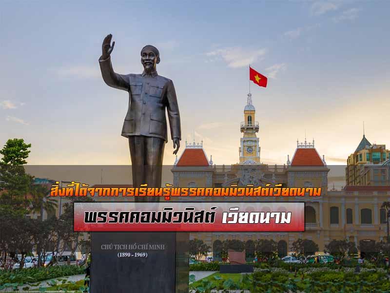 พรรคคอมมิวนิสต์เวียดนาม